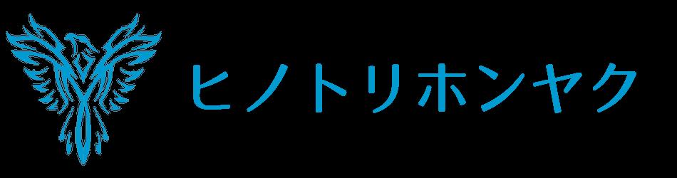 ヒノトリホンヤク - 個人翻訳事務所 | フリーランス在宅翻訳者