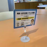 ビジネストの交流スペースでWeb会議は禁止になりました