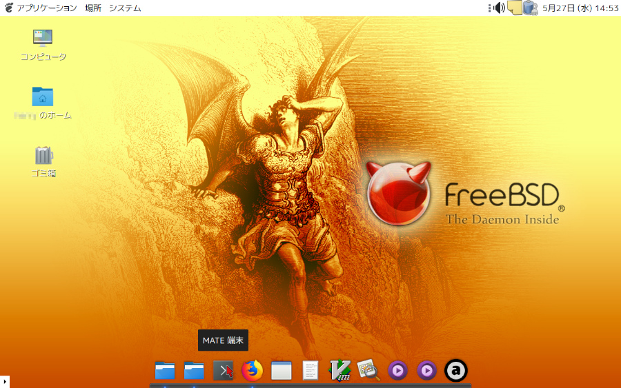 FreeBSD 12.1-RELEASE MATE Desktop  Screenshot
