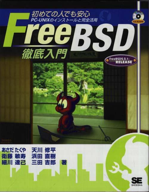 書籍のカバーFreeBSD徹底入門